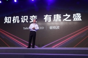 TalkingData:用好大数据,为企业转型赋能