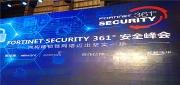 """如何打破复杂网络中""""孤岛化""""防护?Fortinet让企业的信息安全更""""任性"""""""