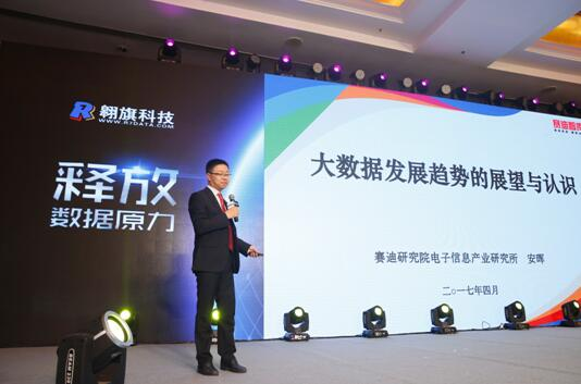 翱旗科技发布R7数据集成交互产品,定义大数据核心未来