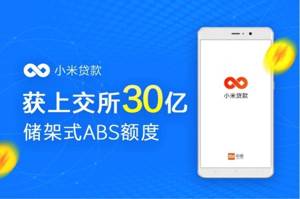 小米贷款ABS首尝备案制 30亿元专项计划获上交所确认