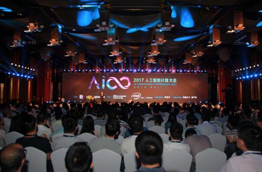 """AICC大会召开:推进""""人工智能规划""""应对三大计算挑战"""
