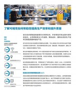 制造业斑马技术2017前瞻性研究报告