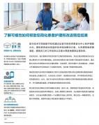 医疗保健业斑马技术2017前瞻性研究报告