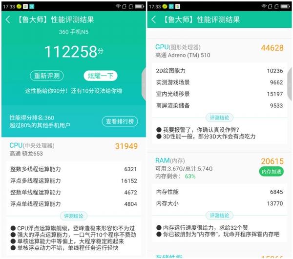 360手机 N5评测:6G大运存带来的不止是流畅
