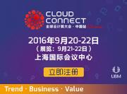 2016第四届全球云计算大会 中国站