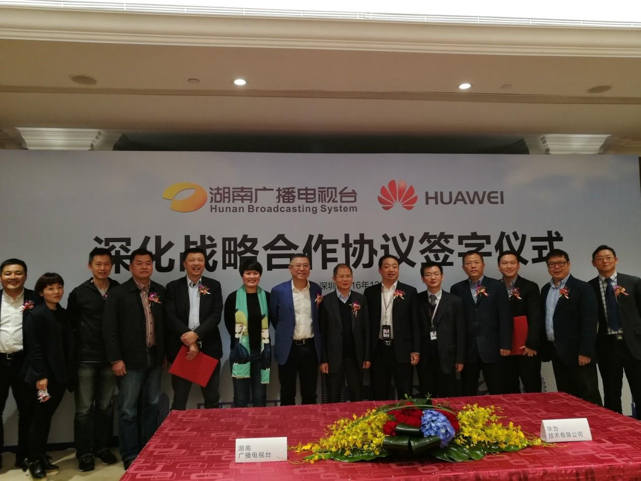 湖南广播电视台与华为深化战略合作 共同打造国内领先的全媒体云平台