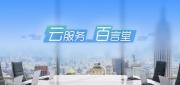 云服务百言堂直播:销售易引领移动CRM大势