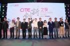 CITE 2017创新之夜:发布近百款创新产品与应用榜单