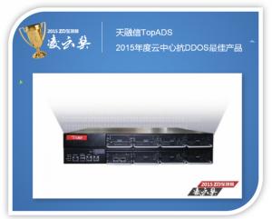 天融信TopADS获2015年度云中心抗DDOS最佳产品
