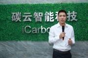 王俊离职创办碳云科技 马化腾马蔚华等大佬助阵
