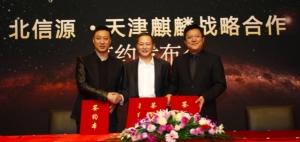 共建国产信息安全生态圈!北信源与天津麒麟产品战略合作发布