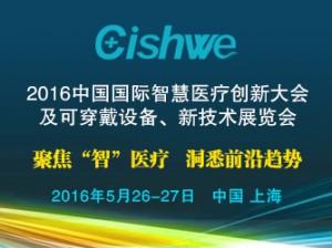 2016中国国际智慧医疗创新大会及可穿戴设备、新技术展览会