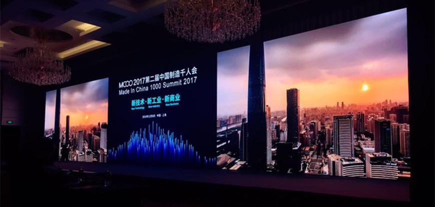 第二届中国制造千人会在上海胜利召开 创新驱动转型成共识