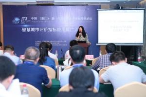 """华为分享实践经验 助力智慧城市步入""""标准""""时代――智慧城市评价指标应用推广大会在杭州召开"""