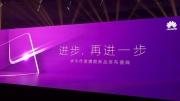 华为推年度旗舰Mate9 用户体验增进一大步