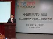 中国传感器与物联网产业联盟成为中国高端芯片联盟的首个分联盟