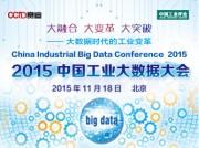 2015中国工业大数据大会