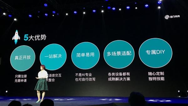 """从虚拟个人助理到AI开放平台 李志飞欲用""""问问""""定义下一代人机交互"""