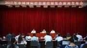 人与科技粘合共生,2017年中国国际信息通信展倒计时20天