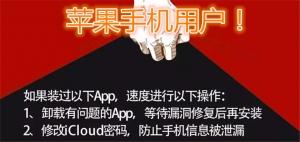 iOS遭遇最大危机?Xcode事件波及数十主流App数亿用户