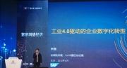 SAP全球副总裁、中国区总经理李强:SAP如何解读工业4.0