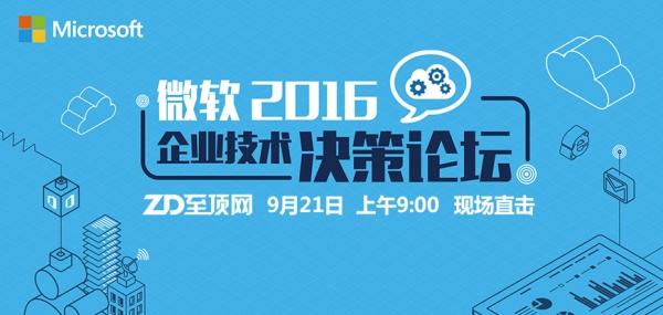 微软 2016 企业技术决策论坛