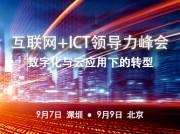 Singtel互联网+ICT领导力峰会