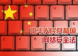 网络安全问题第一次可以有法可依  ——《中华人民共和国网络安全法》即将实施