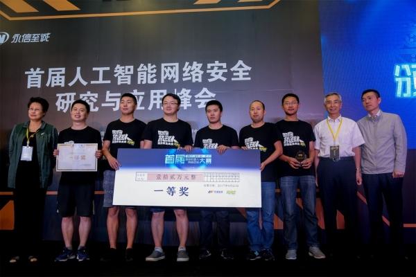 首届国际机器人网络安全大赛圆满落幕  迈出网络安全智能化一小步