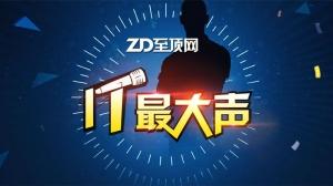 【IT最大声11.06】中国人爱喝白酒 你们要注意敬酒的礼仪和规矩