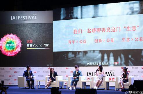 2017 IAI国际创享节第二日:创享不止,精彩继续