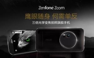 踏青旅游拍照手机推荐:华硕鹰眼ZenFone Zoom