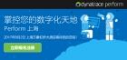 Dynatrace Perform上海用户大会2017:掌控您的数字化天地