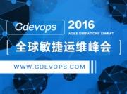 GOPS2016全球运维大会・深圳站