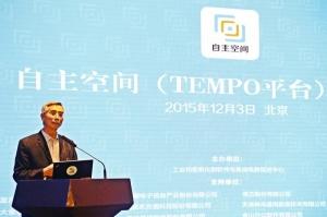 中国工程院院士倪光南:尽快实现操作系统的国产化替代