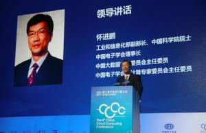 第八届中国云计算大会胜利启幕 云计算产业进入应用迅速普及期