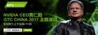 英伟达:GTC CHINA 2017大会