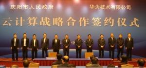 甘肃庆阳市与华为企业云战略合作 共同推进云计算产业发展