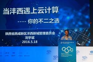 沣西党委书记刘宇斌:新兴城市是广阔的蓝海