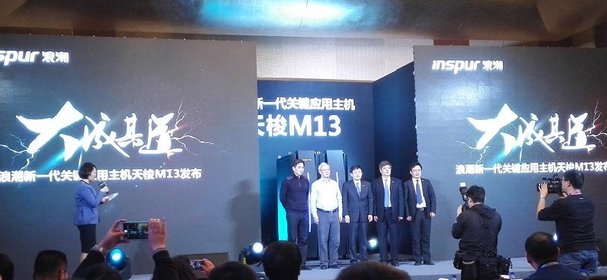 继K1之后浪潮发布M13,这一次瞄向了大型关键业务应用