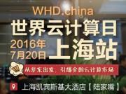 2016WHD.china世界云计算日 上海站