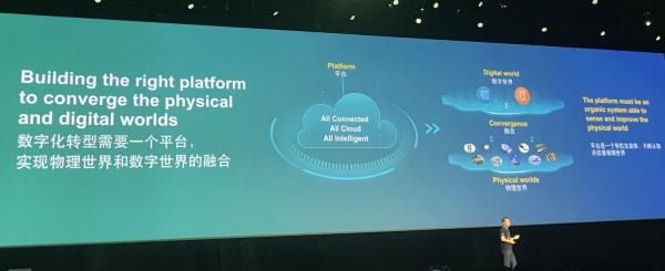 """华为谈""""数字化转型""""方法论:既要联上云,还靠着平台和生态"""