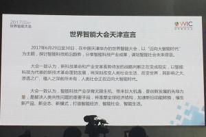 迎接大智能时代 世界智能大会天津宣言