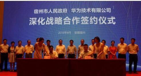 宿州市与华为企业云深化战略合作 掀开云计算产业发展新篇章
