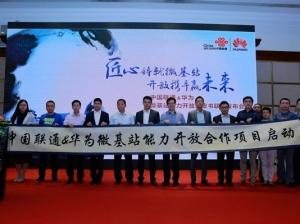 中国联通携手华为联合发布业界首个微基站能力开放白皮书