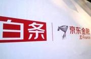 京东金融启动A轮融资 拟2017年战略新兴板上市
