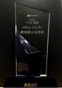 微软给滴滴企业版颁了个奖:助力Office365用户数字化转型