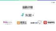 """友盟+:海外市场是下一个浪潮 """"远航计划""""助开发者出海"""