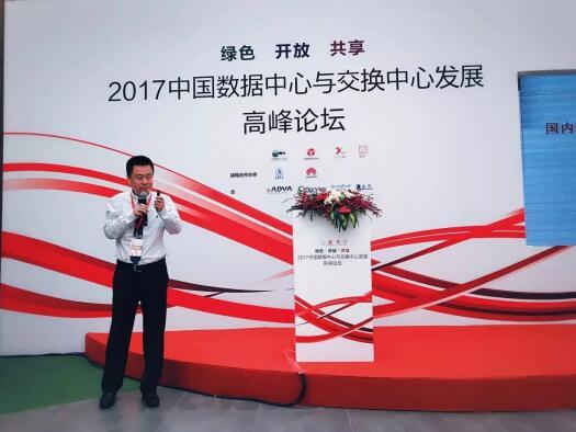 蓝汛成功举办2017中国数据中心与交换中心发展高峰论坛