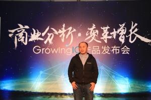无需埋点的移动数据分析平台GrowingIO V1.0
